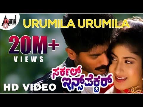 Circle Inspector | Urumila Urumila | Kannada Video Song | Devraj | Malashri | Hamsalekha