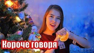 Короче говоря, Новый год, подарки, зима, каникулы