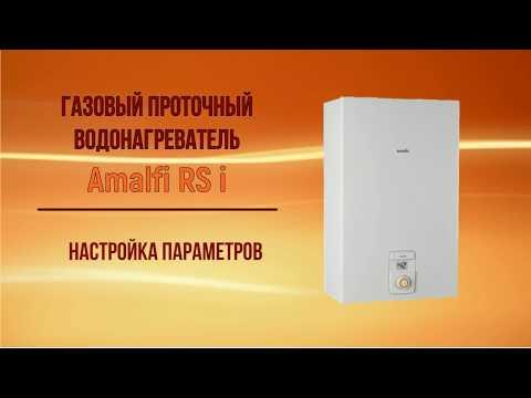Газовый проточный водонагреватель с закрытой камерой сгорания Innovita Amalfi - настройка параметров