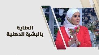 سميرة الكيلاني - العناية بالبشرة الدهنية