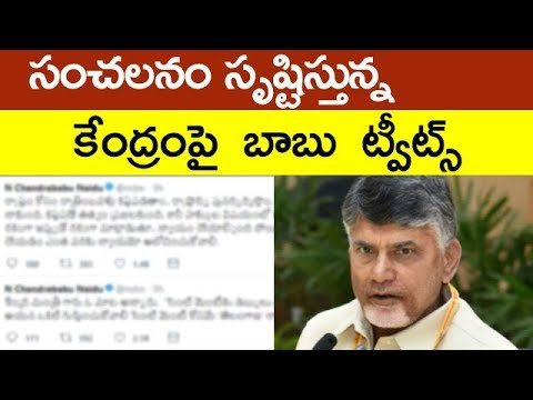 AP CM Chandrababu Shocking Comments On BJP Central Government .... Taja 30