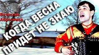 КОГДА ВЕСНА ПРИДЕТ, НЕ ЗНАЮ под баян - поет Вячеслав Абросимов