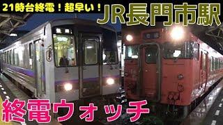 終電ウォッチ☆JR長門市駅 山陰本線・美祢線・仙崎支線の最終列車!
