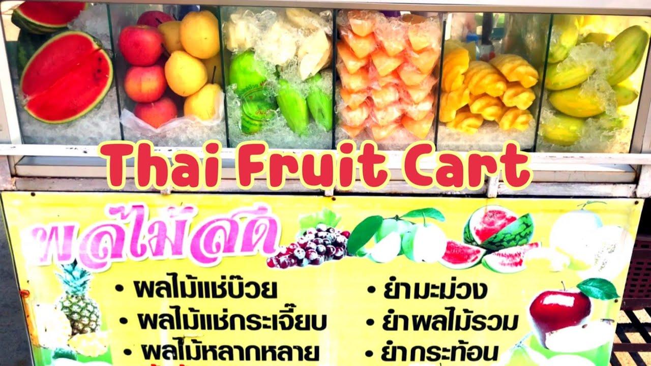 วิธีสับผลไม้ขั้นเทพ! ร้านผลไม้สดรถเข็น | Amazing Thai Street Food | Thai Fruit Cart