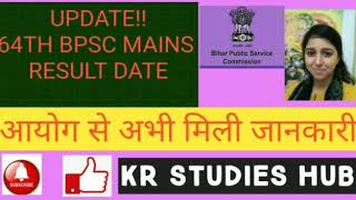 IMPORTANT update regarding 64th BPSC RESULT ( 64th BPSC INTERVIEW PREPARATION )