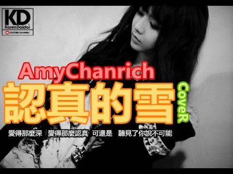 認真的雪- 薛之谦 (Cover By AmyChanrich) 『傷感女聲版』 ♪Karendaidai♪