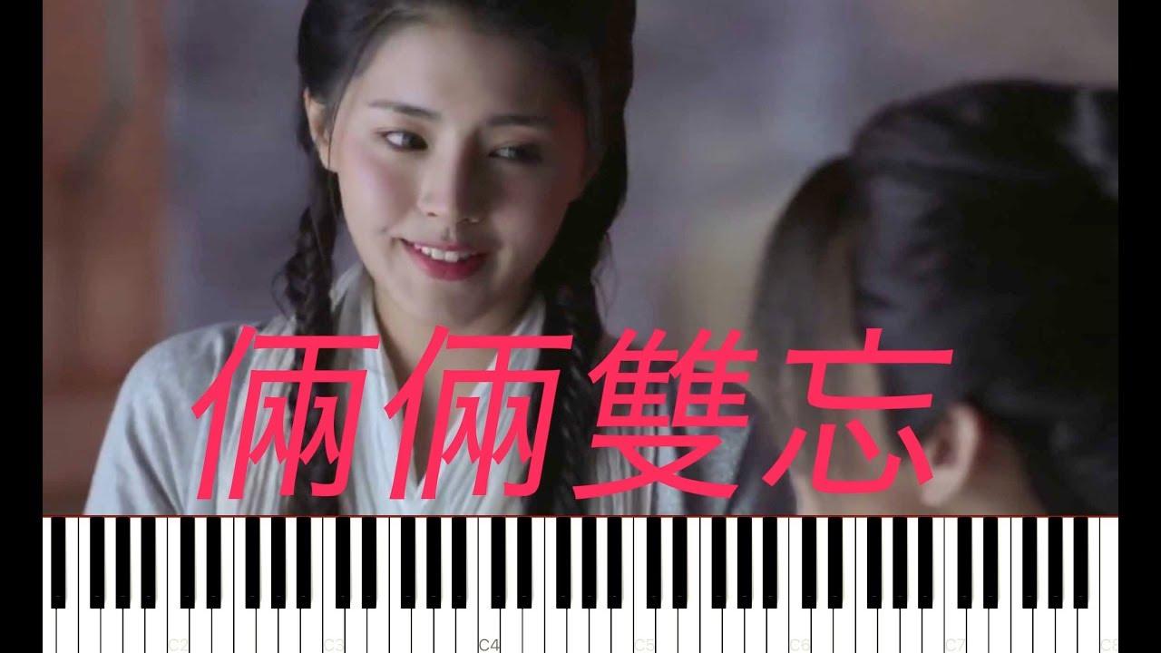 2019倚天屠龍記 曲肖冰翻唱 兩兩相忘 鋼琴教學 - YouTube