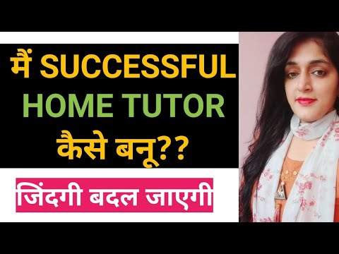 How do I become a good home tutor || tips for the home tutors||