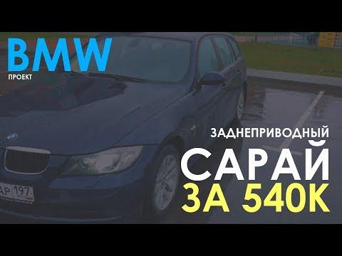 АНТИСОЛЯРИС. 1 серия. BMW E91 за 540.000   Начало проекта. Какую машину купить за 600.000 рублей?