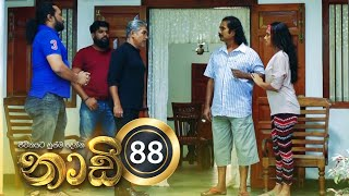 Naadi | Episode 88 - (2021-01-11) | ITN Thumbnail