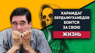 Туркменистан: Харамдаг Бердымухамедов Боится За Свою Жизнь