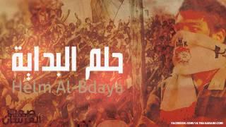 Ultras White Knights : 1.Helm Al-Bdaya - Sout Al Forsan 2013