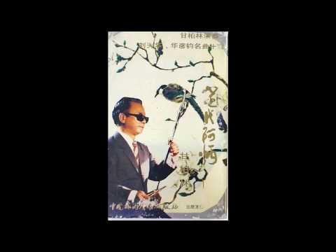 Gan Bolin - Masterpieces on the Erhu - Full Album Cassette Rip