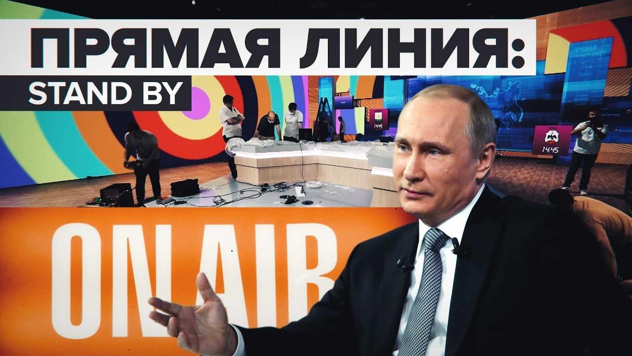 Первая с 2019 года: как идёт подготовка к прямой линии с Владимиром Путиным