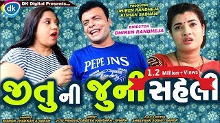 Jitu Ni Juni Saheli |New Gujarati Comedy Video 2019 |Greeva Kansara