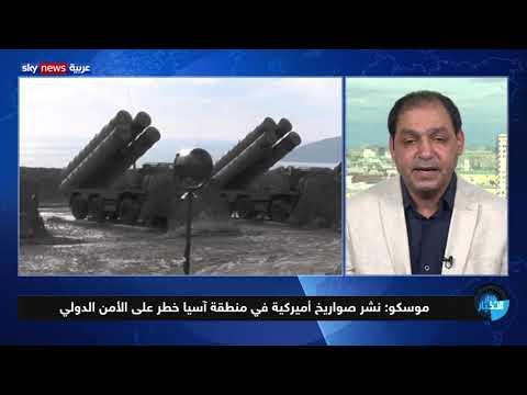 موسكو: نشر صواريخ أميركية في منطقة آسيا خطر على الأمن الدولي  - نشر قبل 28 دقيقة