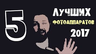 ЛУЧШИЕ ФОТОАППАРАТЫ 2017 ГОДА