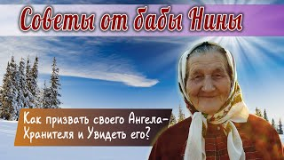 Баба Нина - Как призвать своего Ангела Хранителя и Увидеть его?