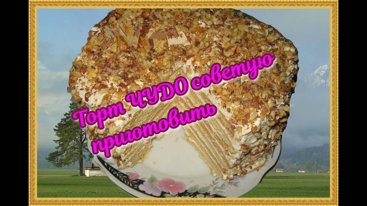 Торт ЧУДО советую приготовить