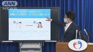感染者接触の可能性を通知 アプリきょうリリース(20/06/19)