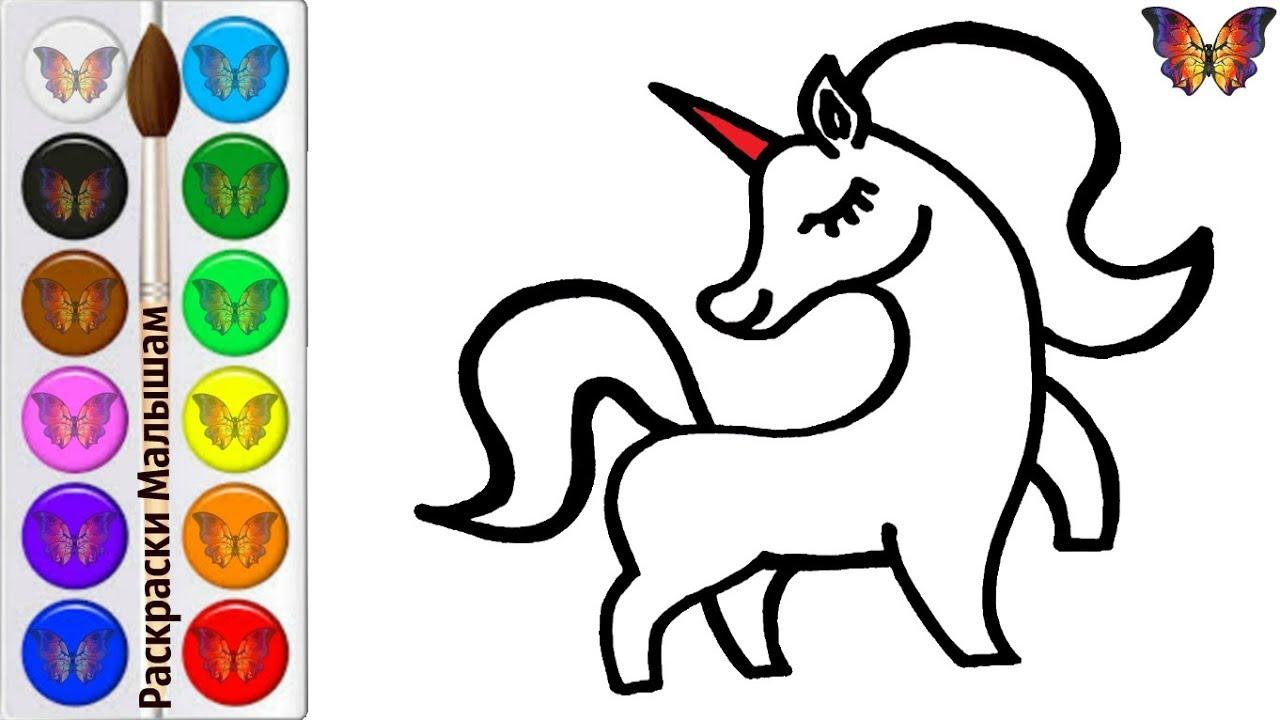 Рисунок раскраска ЕДИНОРОГ для детей. Раскраски Малышам ...