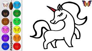 Рисунок раскраска ЕДИНОРОГ для детей. Раскраски Малышам.