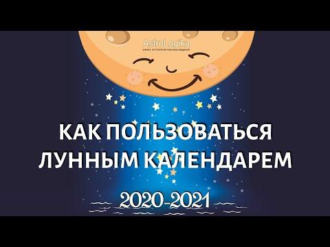 Как пользоваться лунным календарем на 2020-2021 год 🌖 Астролог Светлана Будина