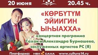 «Көрбүтүм эйиигин ыһыахха» - Сахаайа уонна Александр Бурнашев кэнсиэрдэрэ (20.06.20)