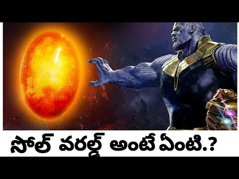 Discussion of soul world in avengers infinity war to avengers end game explained in telugu [తెలుగు]