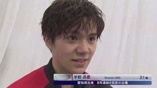 【全日本フィギュアスケート選手権2018】男子ショートプログラム<宇野...