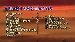 성악가들이 가창한 성가곡 16곡
