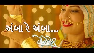 Amba Re Amba | Ventilator  Gujarati Movie | Jackie Shroff  | Aditya Gadhavi | Parthiv Gohil