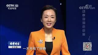 《法律讲堂(生活版)》 20190714 别拿婚姻当报恩  CCTV社会与法
