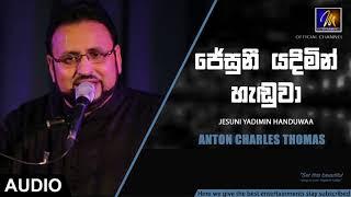 Jesuni Yadimin Handuwa - Anton Charles Thomas   Official Audio   MEntertainments
