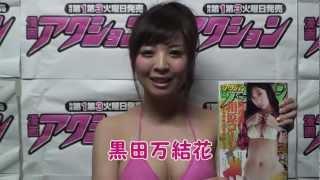 ミスアクション2013 http://www.missaction.jp/ 未来のトップアイドルを...
