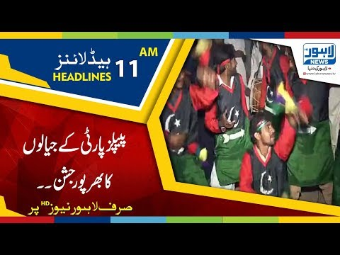 11 AM Headlines Lahore News HD - 13 March 2018