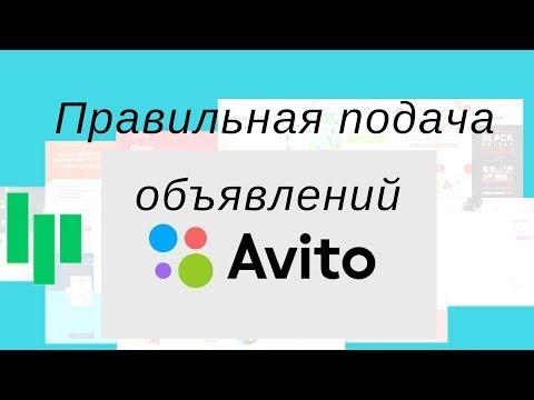 Как подать объявление на Авито.