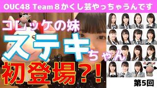 OUC48プロジェクト「OUC48 Team8 かくし芸やっちゃうんです!」20200530