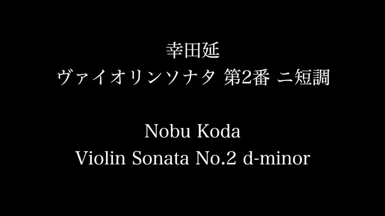 幸田延: ヴァイオリンソナタ 第2番 ニ短調/ Nobu Koda: Violin Sonata No.2 d-minor