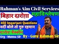 LIVE TESTMODERN HISTORY400 IMPORTANT QUESTIONSPART-2|BY-GURU RAHMANRahman's aim civil services