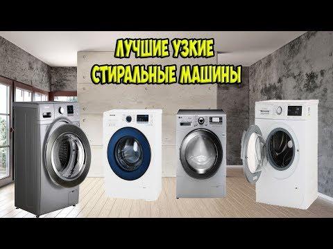 Лучшие узкие стиральные машины с большой загрузкой.