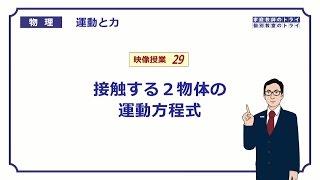 【高校物理】 運動と力29 接触する物体と運動方程式 (16分)