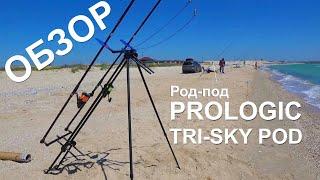 Обзор род пода для Морской рыбалки Prologic Tri Sky Pod 3 Rod Ловля Пеленгаса