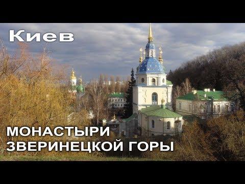 Уникальная Экскурсия по Киеву -   Три монастыря Зверинецкой горы