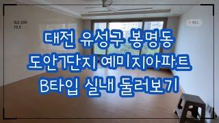 대전 유성구 봉명동 도안7단지 예미지아파트 35평 84…