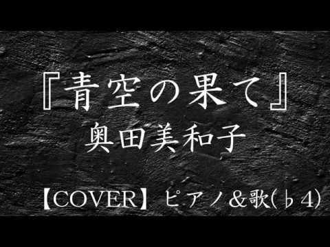 青空の果て』奥田美和子【COVER...