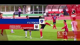 明治安田生命J1リーグ 第14節 FC東京vs札幌は2018年5月13日(日)味ス...