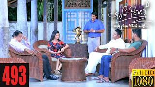 Sangeethe | Episode 493 11th March 2021