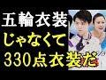 【羽生結弦】グランプリシリーズ2018の画像が公開!人いっぱいだwww!「五輪連覇衣装じゃなくて330点衣装だ」#yuzuruhanyu