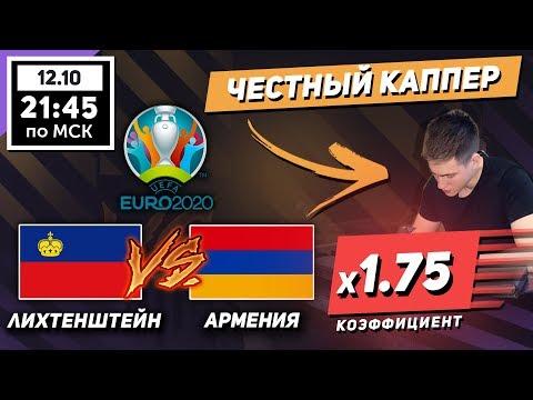 ЛИХТЕНШТЕЙН АРМЕНИЯ ПРОГНОЗ И СТАВКА ЕВРО 2020 12 ОКТЯБРЯ